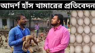 West bengal duck farming